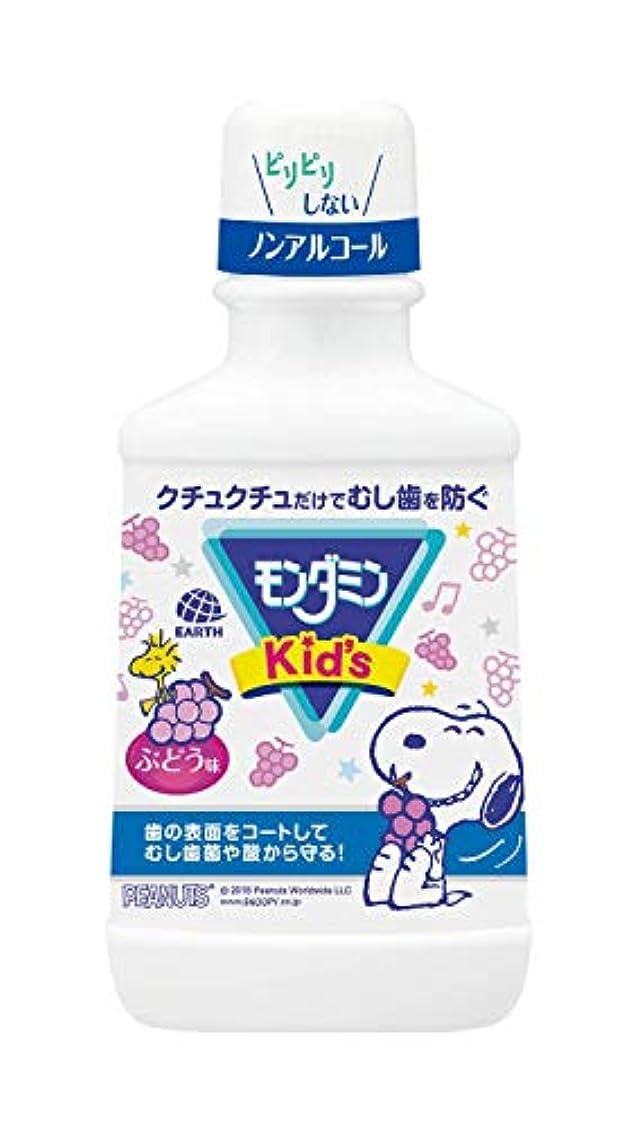 【アース製薬】モンダミンキッズ ぶどう味 250ml ×3個セット