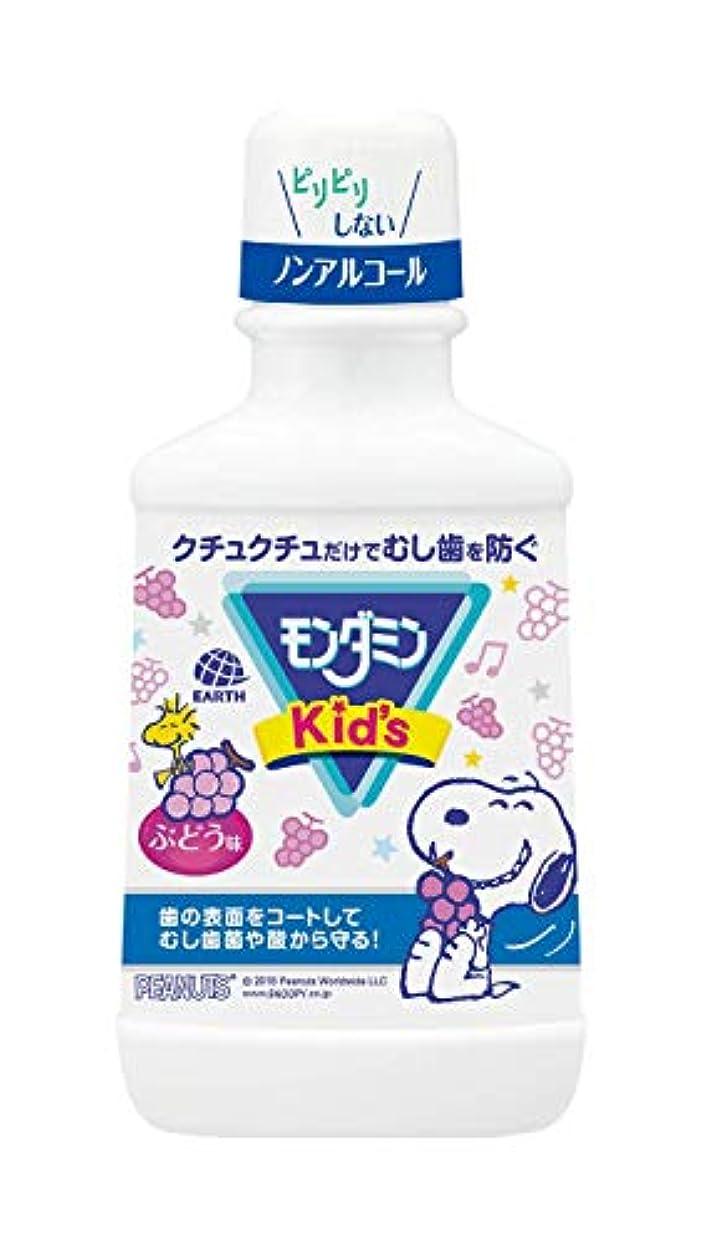 ミニジェット賭け【アース製薬】モンダミンキッズ ぶどう味 250ml ×3個セット