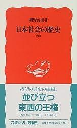 日本社会の歴史〈中〉 (岩波新書)