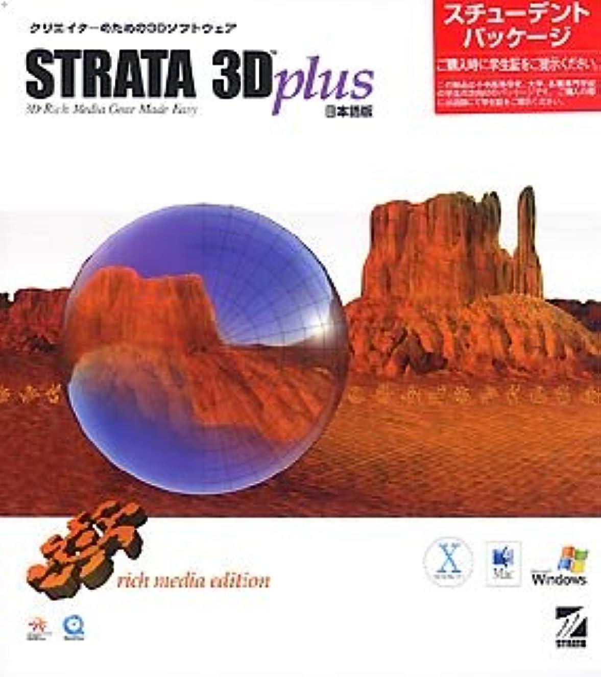 ソート今晩リファインSTRATA 3D Plus 3.9J スチューデントパッケージ