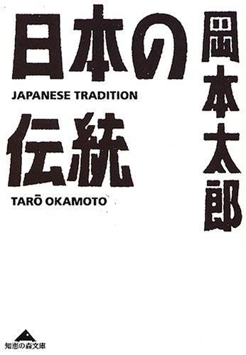 日本の伝統 (知恵の森文庫)の詳細を見る