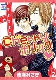 Cherryホリック / 速瀬 みさき のシリーズ情報を見る