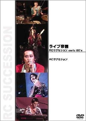ライブ帝国 RCサクセション early 80'S [DVD]