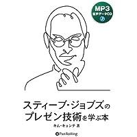 [オーディオブックCD] スティーブ・ジョブズのプレゼン技術を学ぶ本 [MP3データCD版] (<CD>)