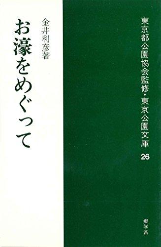 お濠をめぐって (東京公園文庫【26】)