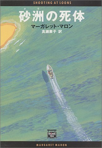 砂洲の死体 (ハヤカワ文庫―ミステリアス・プレス文庫)の詳細を見る