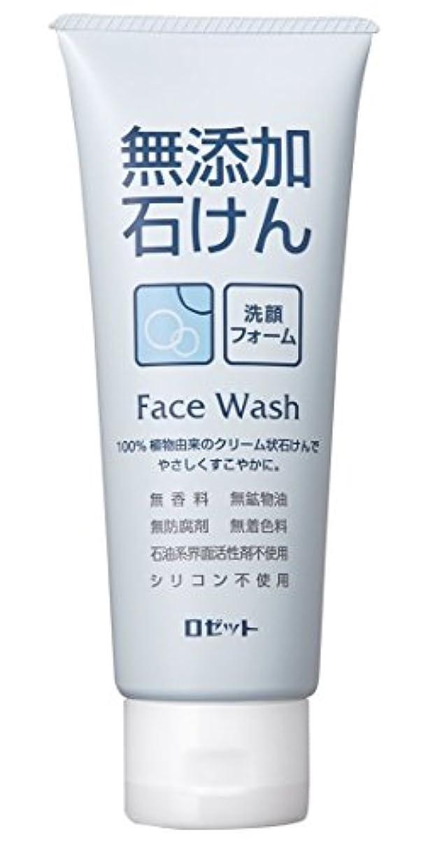 せっかち口差し迫った【ロゼット】無添加石けん 洗顔フォーム 140g