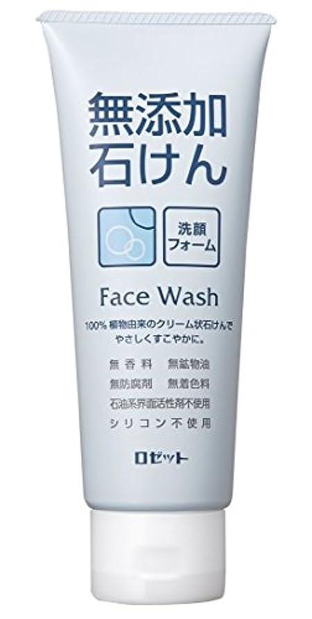 【ロゼット】無添加石けん 洗顔フォーム 140g