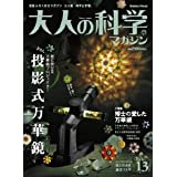 大人の科学マガジン Vol.13 ( 投影式万華鏡 ) (Gakken Mook)