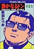 静かなるドン―Yakuza side story (第1巻) (マンサンコミックス)