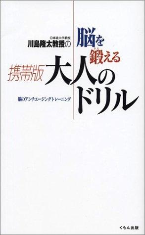 川島隆太教授の脳を鍛える携帯版大人のドリルの詳細を見る