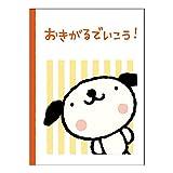 サンリオ ミニカード ミニ絵本 応援 「おきがるでいこう! 」 P8116