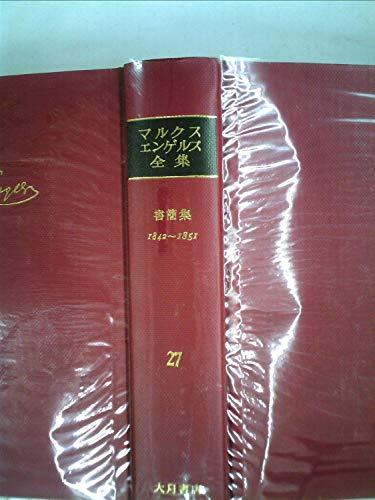 マルクス=エンゲルス全集〈第27巻〉書簡集 (1971年)の詳細を見る