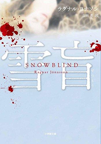 雪盲: SNOW BLIND