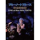 ブルーノートブルース忌野清志郎 LIVE at Blue Note TOKYO(期間限定盤)[DVD]