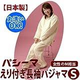 【日本製】パシーマ えり付き長袖パジャマS