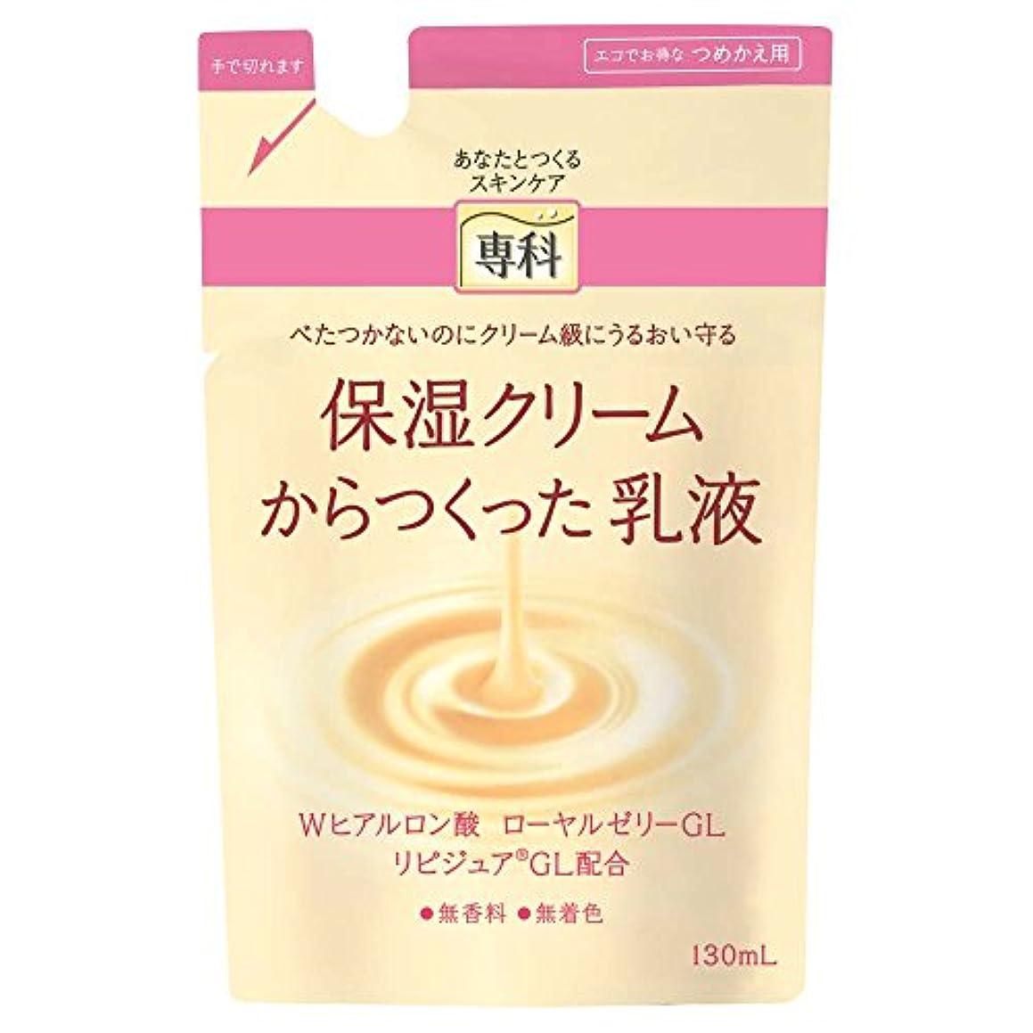 【アウトレット品】専科 保湿クリームからつくった乳液 つめかえ用