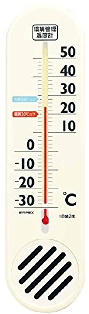 明らかに東部投票EMPEX(エンペックス) 環境管理温度計 省エネさん 温度表示 掛け用 オフホワイト TG-2775