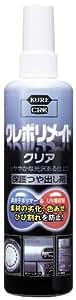 KURE(呉工業) クレポリメイトクリア (250ml) 保護ツヤ出し剤 [ 品番 ] 1249