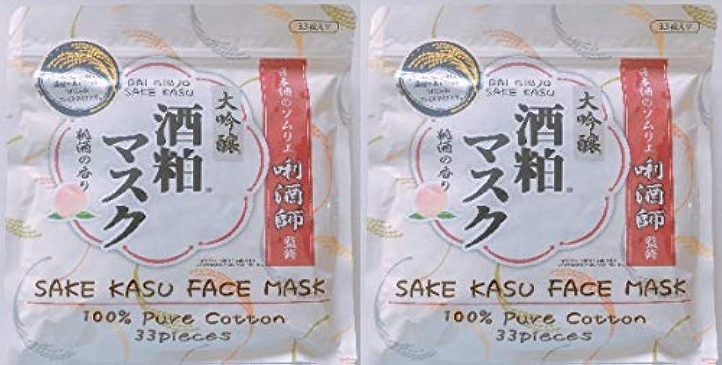 布薬理学光大吟醸酒粕マスク 桃酒の香り(33枚入り)×2個セット