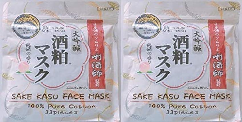 大吟醸酒粕マスク 桃酒の香り(33枚入り)×2個セット