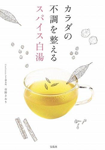 カラダの不調を整えるスパイス白湯