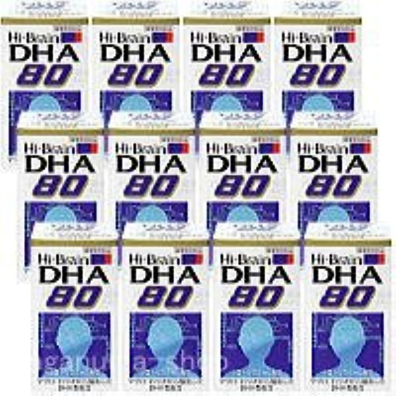 確かな赤瞑想するハイブレーンDHA80 12個