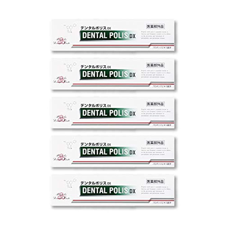 ターゲット準備したコンプライアンスデンタルポリスDX  80g   5本セット 医薬部外品  歯みがき