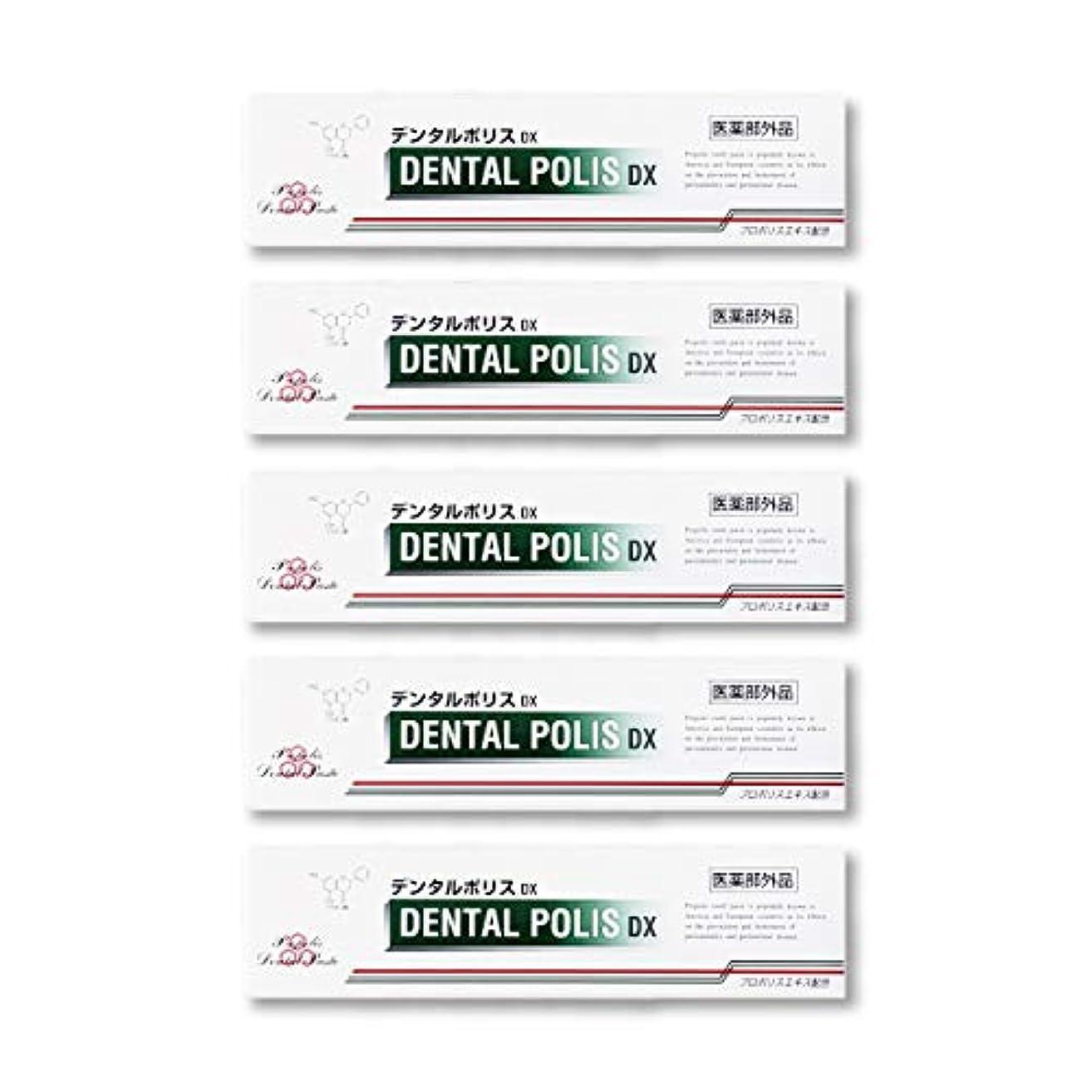 ベジタリアン郵便局寄り添うデンタルポリスDX  80g   5本セット 医薬部外品  歯みがき