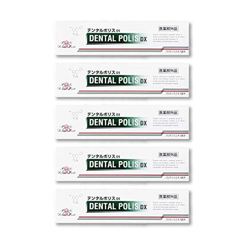 公平クール共和国デンタルポリスDX  80g   5本セット 医薬部外品  歯みがき