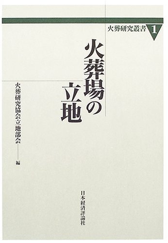 火葬場の立地 (火葬研究叢書)