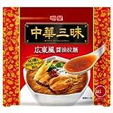 明星食品 中華三昧 広東風醤油拉麺 105g×12袋入