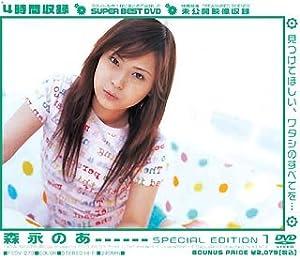 森永のあ SPECIAL EDITION1 [DVD]