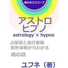 アストロヒプノ ― 魂のホロスコープ ― (占星術と前世体験から学ぶ魂の話) ユフネのアストロヒプノ