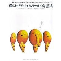 栗コーダーカルテット楽譜集‾リコーダーアンサンブルまたは身近な楽器のための‾
