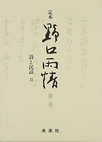 定本野口雨情 第2巻 詩と民謡 2