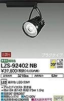 DAIKO LEDスポットライト (LED内蔵) プラグタイプ 青果用 高彩色 LZS92402NB