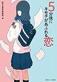 5分後にキモチがあふれる恋 (角川ビーンズ文庫)
