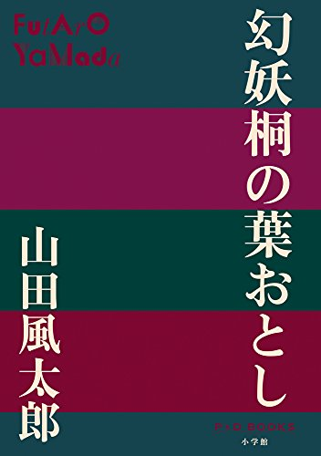 幻妖桐の葉おとし (P+D BOOKS)の詳細を見る
