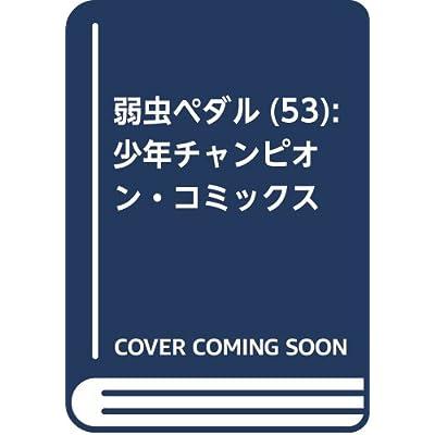 弱虫ペダル(53): 少年チャンピオン・コミックス