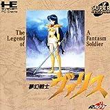 SUPER CD-ROM2 夢幻戦士ヴァリス 【PCエンジン】
