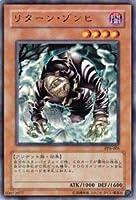 遊戯王カード リターン・ゾンビ PP6-005UR