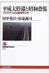 平成大停滞と昭和恐慌~プラクティカル経済学入門 (NHKブックス) 単行本(ソフトカバー)