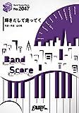 バンドスコアピースBP2047 輝きだして走ってく / サンボマスター ~TBS系金曜ドラマ「チア☆ダン」主題歌