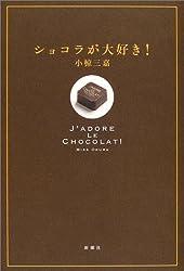ショコラが大好き!