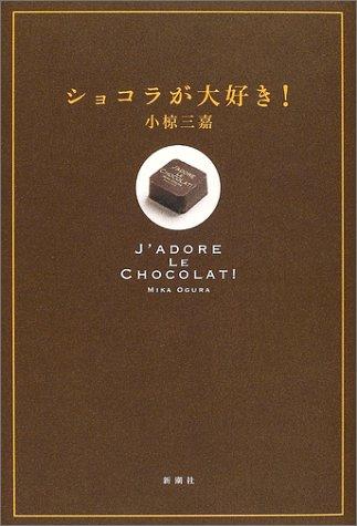 ショコラが大好き!の詳細を見る