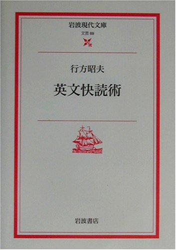 英文快読術 (岩波現代文庫)の詳細を見る