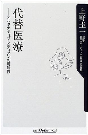 代替医療—オルタナティブ・メディスンの可能性 (角川oneテーマ21)