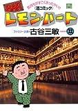 BARレモン・ハート 22 (アクションコミックス)