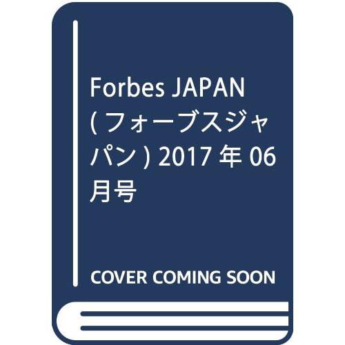 Forbes JAPAN(フォーブスジャパン) 2017年 06 月号 [雑誌]